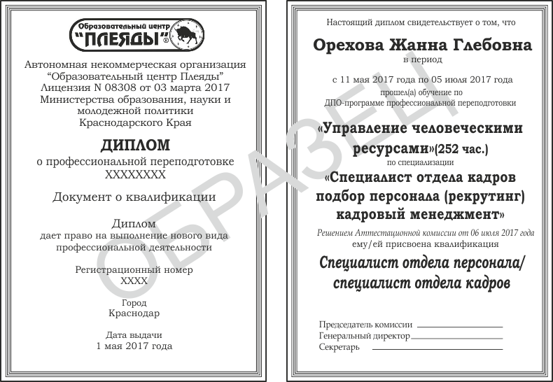 Курсы Менеджер по персоналу в Краснодаре Плеяды Диплом о переподготовке