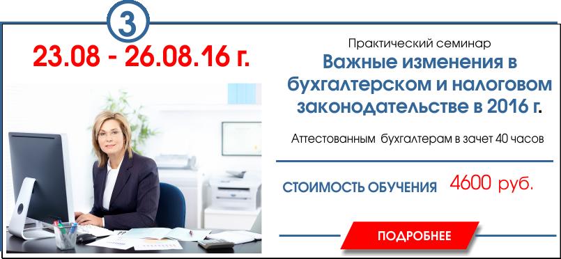 Краснодар бухгалтер повышение квалификации курсы электрогазосварщиков москва