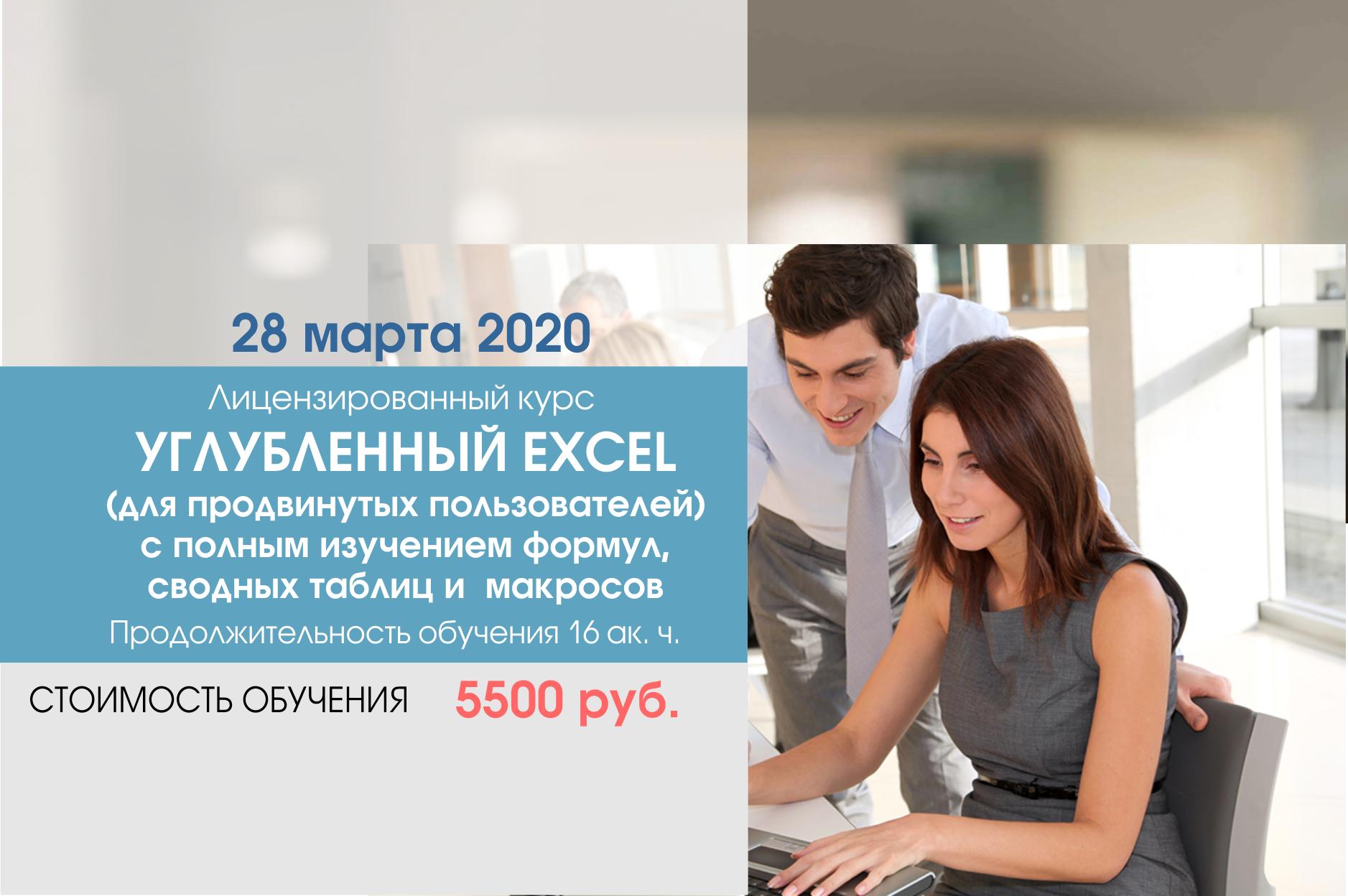 повышение квалификации для бухгалтеров витебск